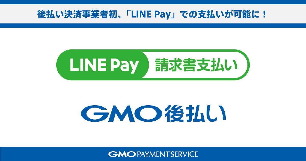後払い決済事業者初、「LINE Pay」での支払いが可能に!
